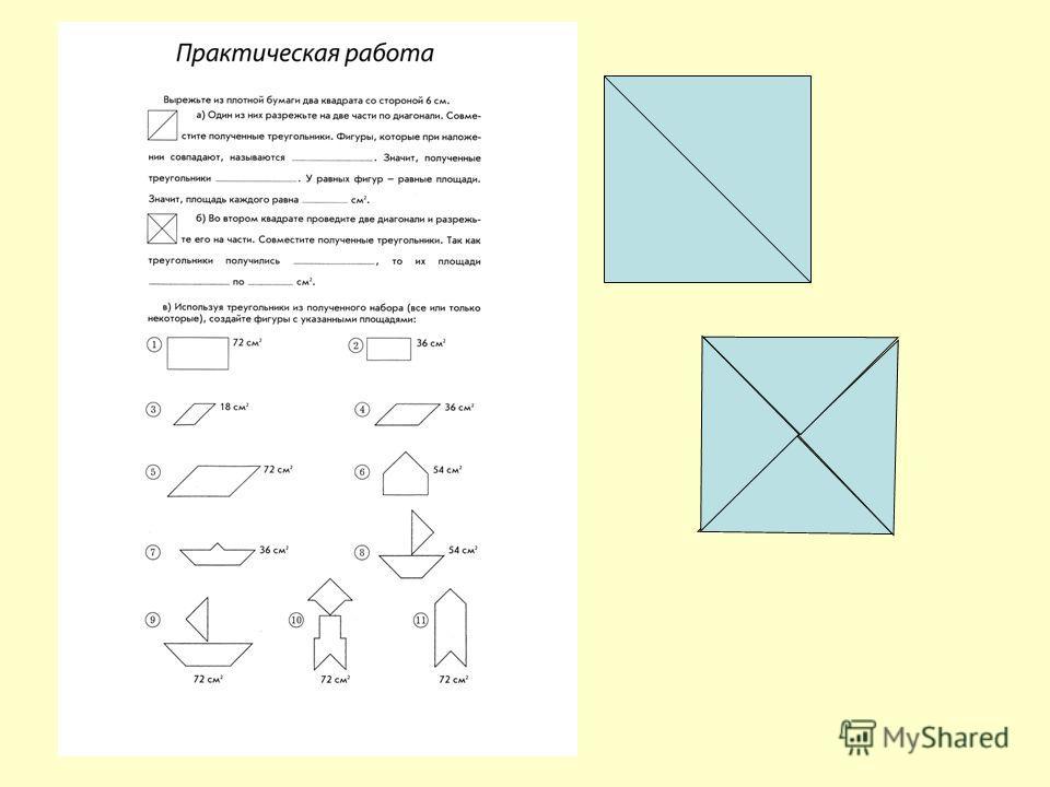 1)п. 18, учить определения, учить формулы площади и периметра прямоугольника; 2)практическая работа.