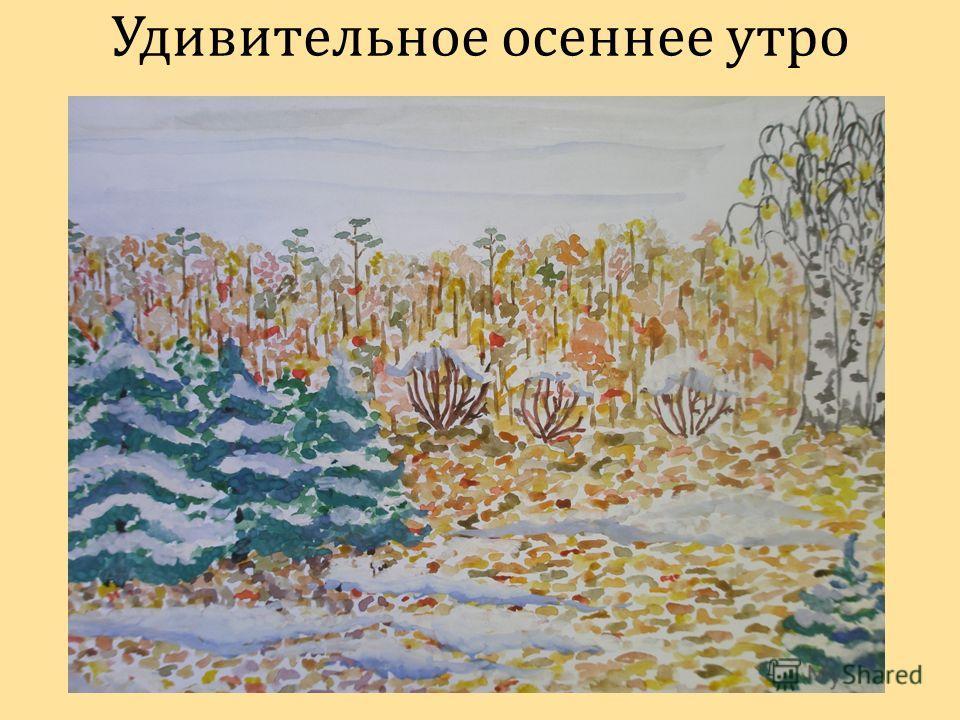 2 вариант В. В голубоватом ( м. р., ед. ч., П. п.) снегу переплетаются причудливым ( м. р., ед. ч., Т. п.) узором глубокие ( ед. ч., Им. п.) следы рыженькой ( ж. р., ед. ч., Р. п.) лисицы и доверчивого ( м. р., ед. ч., Р. п.) зайчишки. каком? каким?