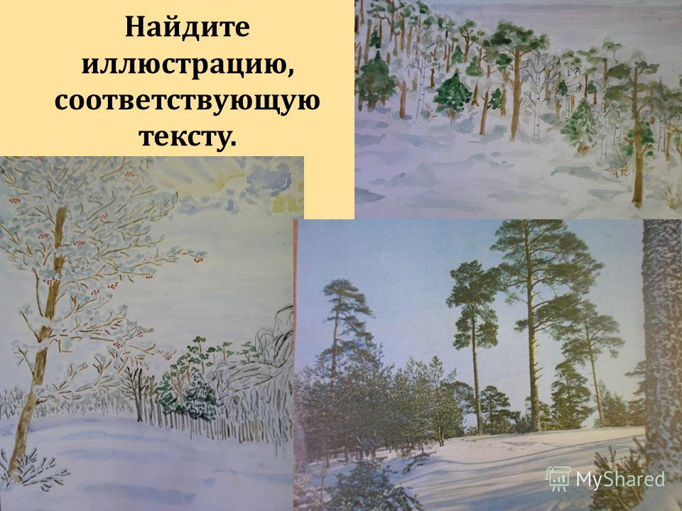 Образец выполнения работы – деформированный текст Хорош ? зимн.. лес ! 4 Вершину могуч.. сосны освещает ослепительн.. 2 солнце. В ажурн.. косынке красуется развесист.. 2 береза. Приветлив.. 2 огоньками алеют из - под мехов.. шапочек гроздья рябины. В