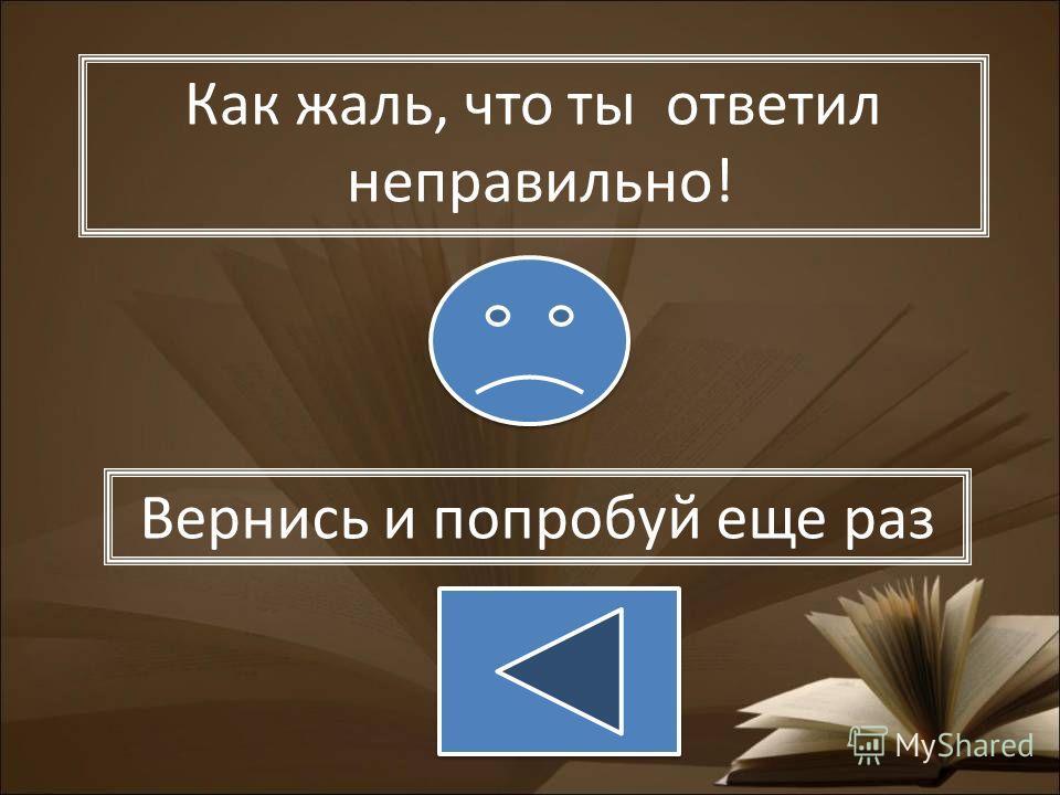 Ты прекрасный знаток русского языка! Я знала, что тебе это по силам! Продолжай путешествие дальше!