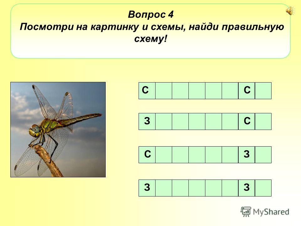Вопрос 4 Посмотри на картинку и схемы, найди правильную схему! СЗ неправильноСС ЗС ЗЗ