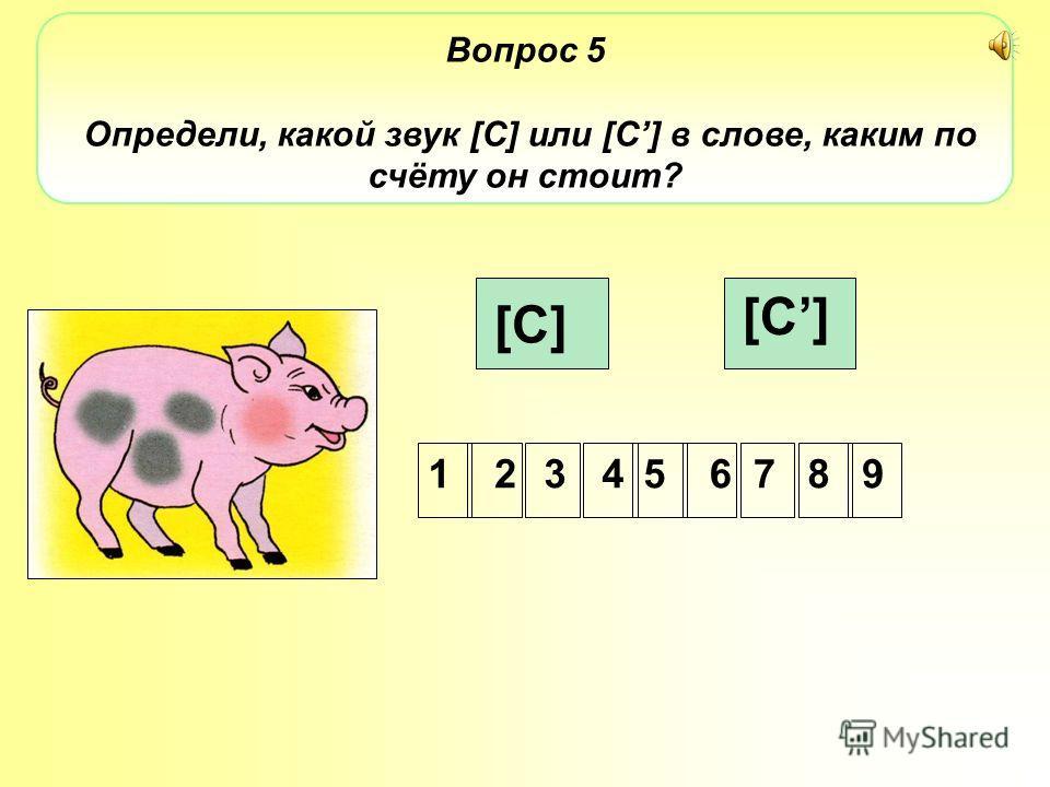 Вопрос 5 Определи, какой звук [С] или [С] в слове, каким по счёту он стоит? [С][С] [С][С] 123456789