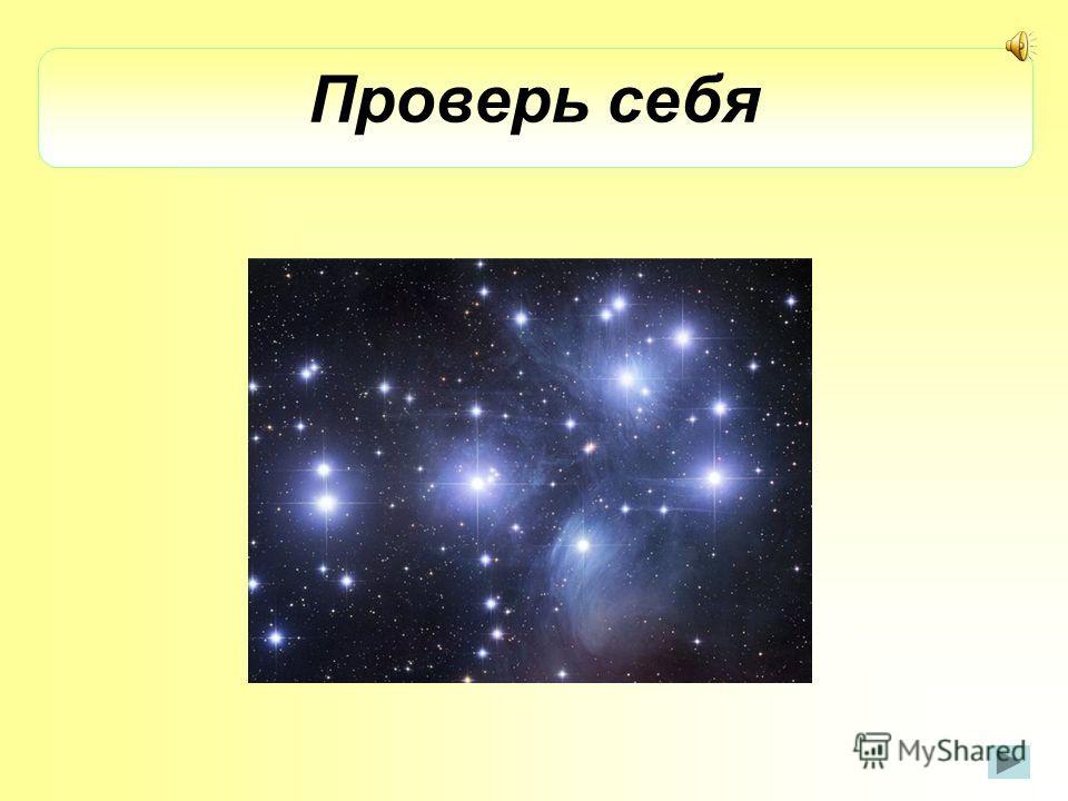 Проверь себя Звёзды Неправильный ответ.
