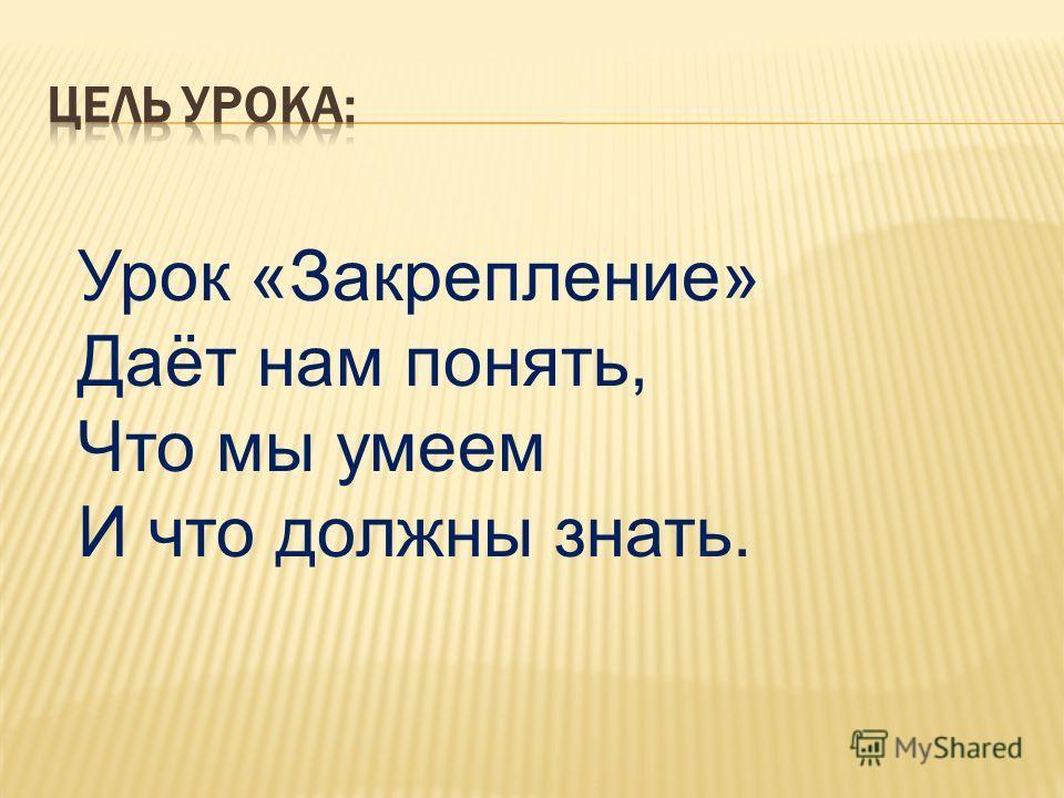 учитель начальных классов МОБУ СОШ с. Томское Боровик Людмила Александровна Составила: