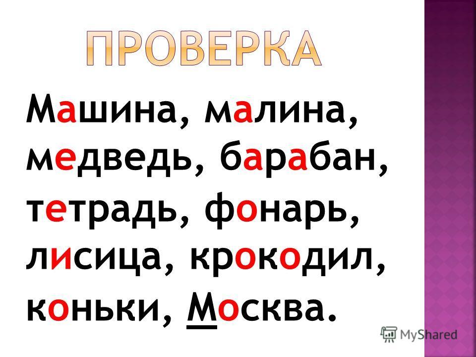 Машина, малина, медведь, барабан, тетрадь, фонарь, лисица, крокодил, коньки, Москва.