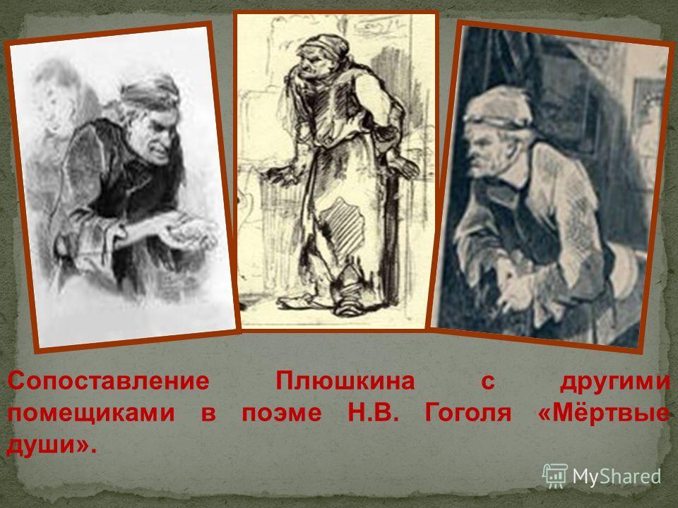 Сопоставление Плюшкина с другими помещиками в поэме Н.В. Гоголя «Мёртвые души».