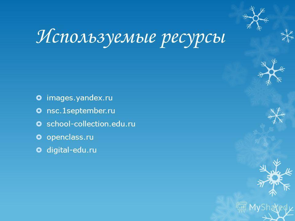 Используемые ресурсы images.yandex.ru nsc.1september.ru school-collection.edu.ru openclass.ru digital-edu.ru