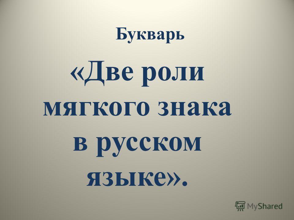 Букварь «Две роли мягкого знака в русском языке».