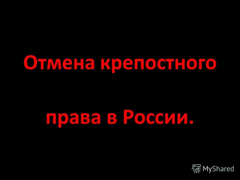 Отмена крепостного права в России.