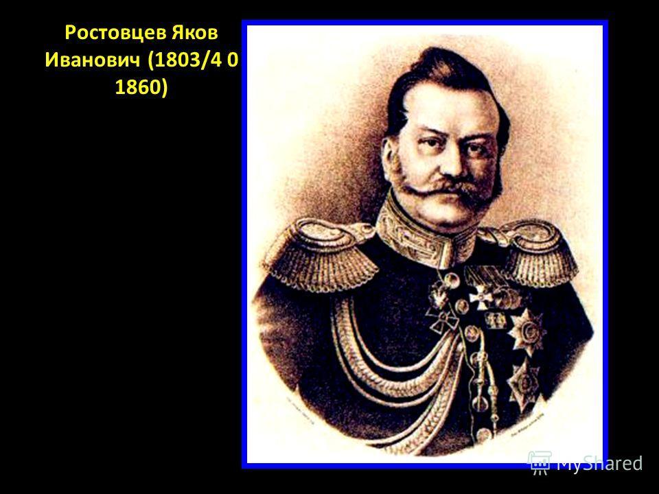 Ростовцев Яков Иванович (1803/4 0 1860)