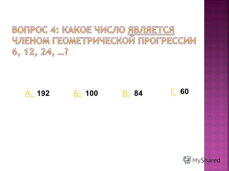 А. А. 192 Г.Г. 60 Б.Б. 100В.В. 84