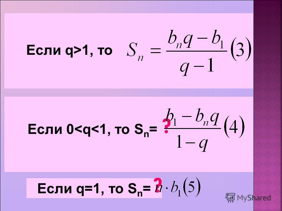 Если q=1, то S n = ? Если 0