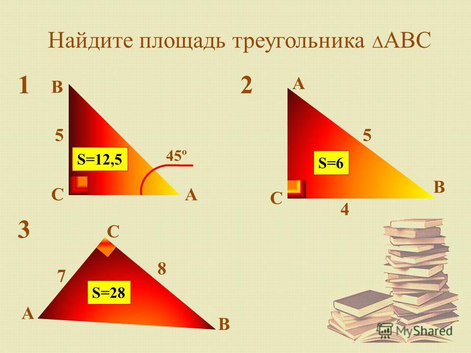 Найдите площадь треугольника ABC 12 3 B А C 8 7 S=28 C B А 5 45º А C B 5 4 S=12,5 S=6
