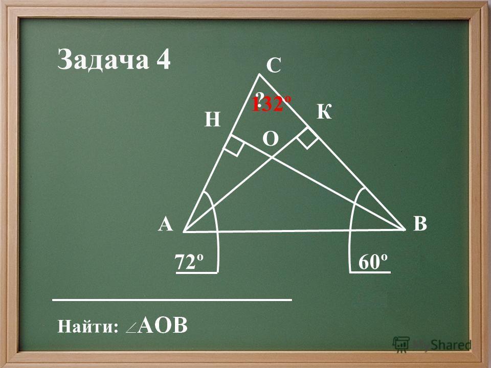 Найти: Задача 4 А С В О Н К 72º60º 132º ?