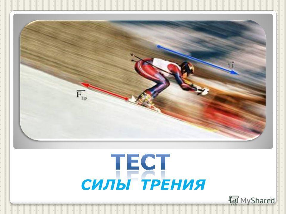 СИЛЫ ТРЕНИЯ 2