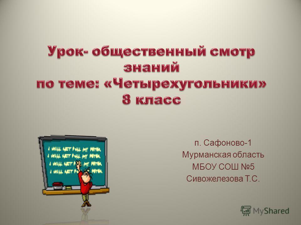 п. Сафоново-1 Мурманская область МБОУ СОШ 5 Сивожелезова Т.С.