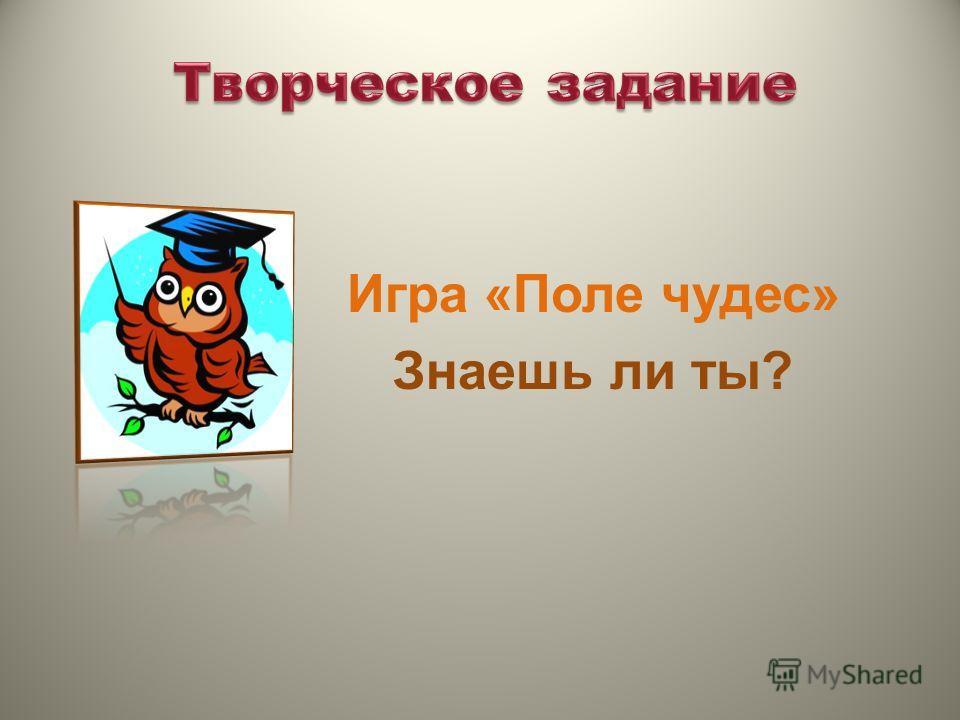 Игра «Поле чудес» Знаешь ли ты?