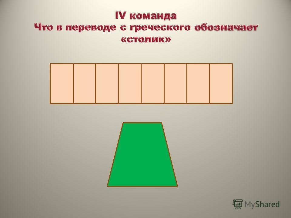 ЯИЦРТАПЕ