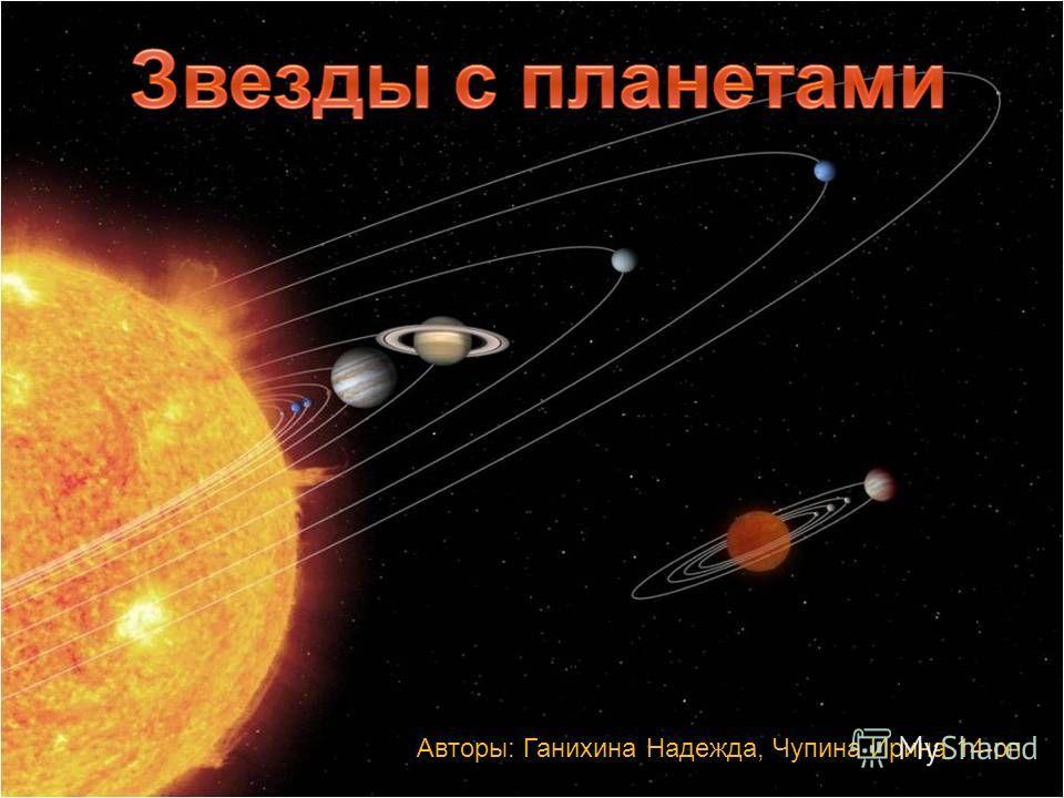 Авторы: Ганихина Надежда, Чупина Ирина 14-оп