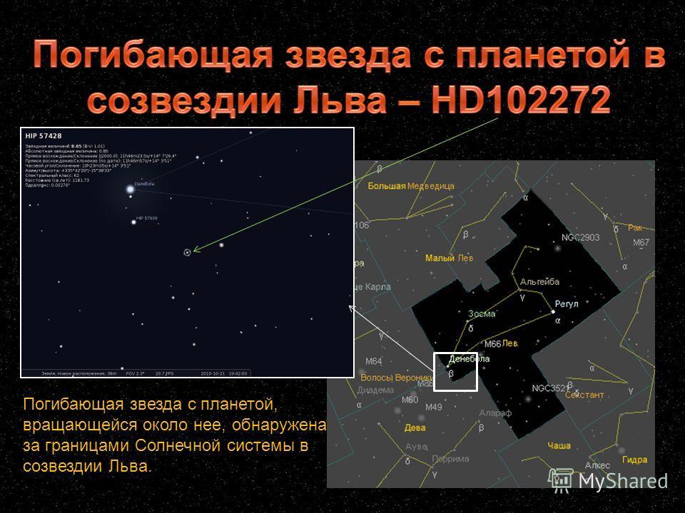 Погибающая звезда с планетой, вращающейся около нее, обнаружена за границами Солнечной системы в созвездии Льва.