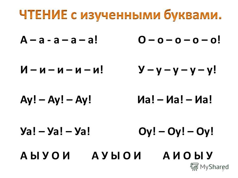 А – а - а – а – а! О – о – о – о – о! И – и – и – и – и! У – у – у – у – у! Ау! – Ау! – Ау! Иа! – Иа! – Иа! Уа! – Уа! – Уа! Оу! – Оу! – Оу! А Ы У О И А У Ы О И А И О Ы У 5