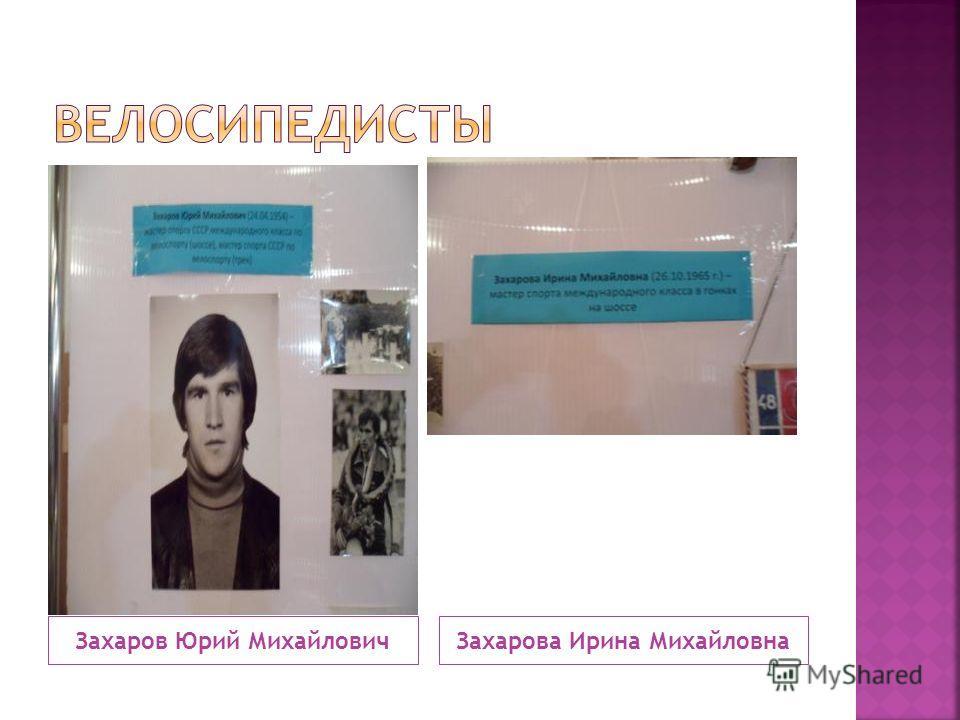 Захаров Юрий МихайловичЗахарова Ирина Михайловна