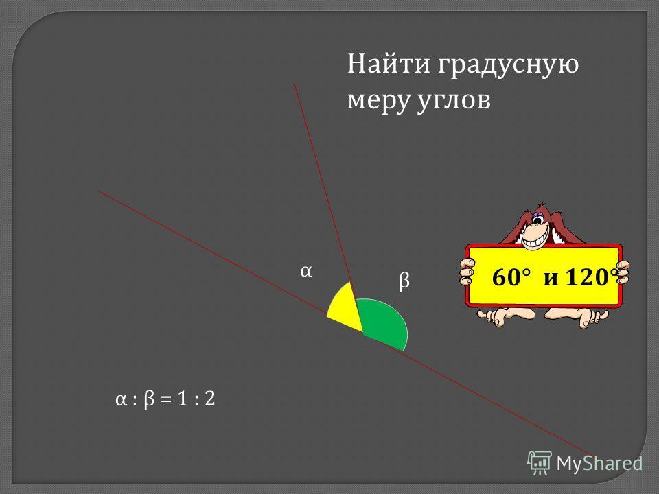 Вычислить устно 4 · 8 · 25 · 125 100000