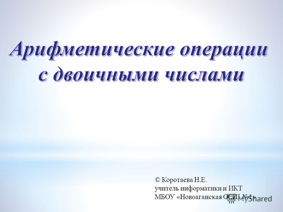 © Коротаева Н.Е. учитель информатики и ИКТ МБОУ «Новоаганская ОСШ 1»