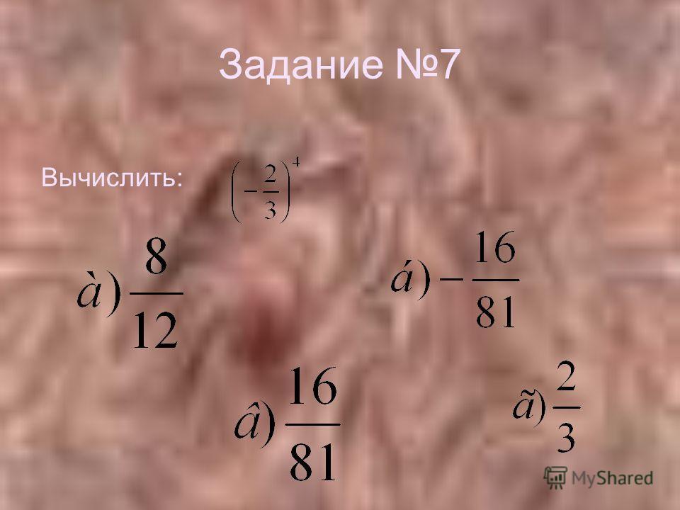 Задание 7 Вычислить: