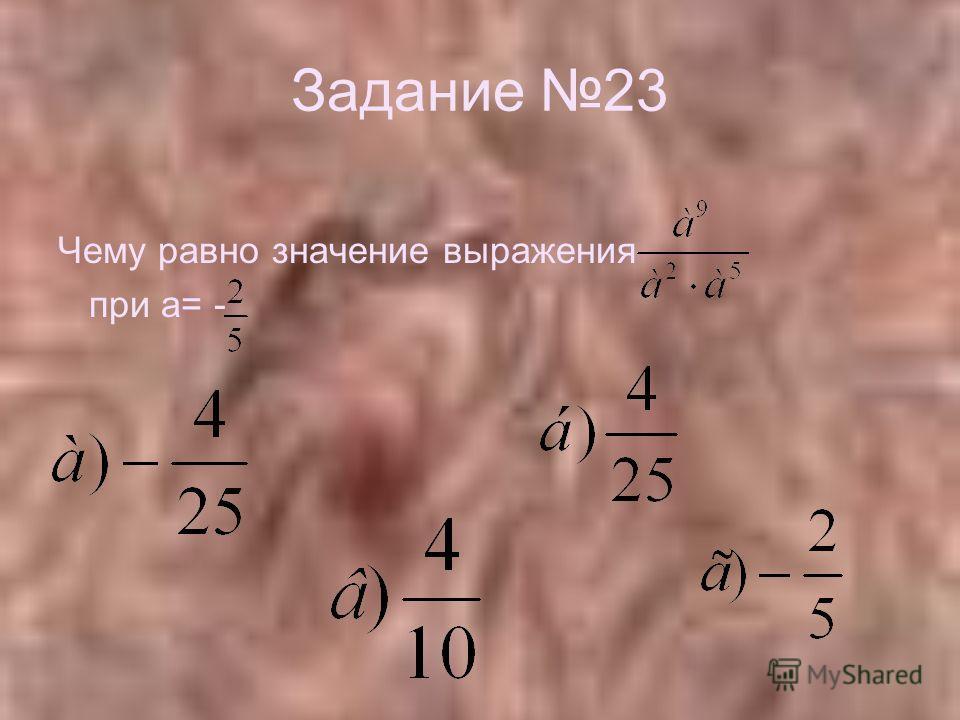 Задание 23 Чему равно значение выражения при а= -
