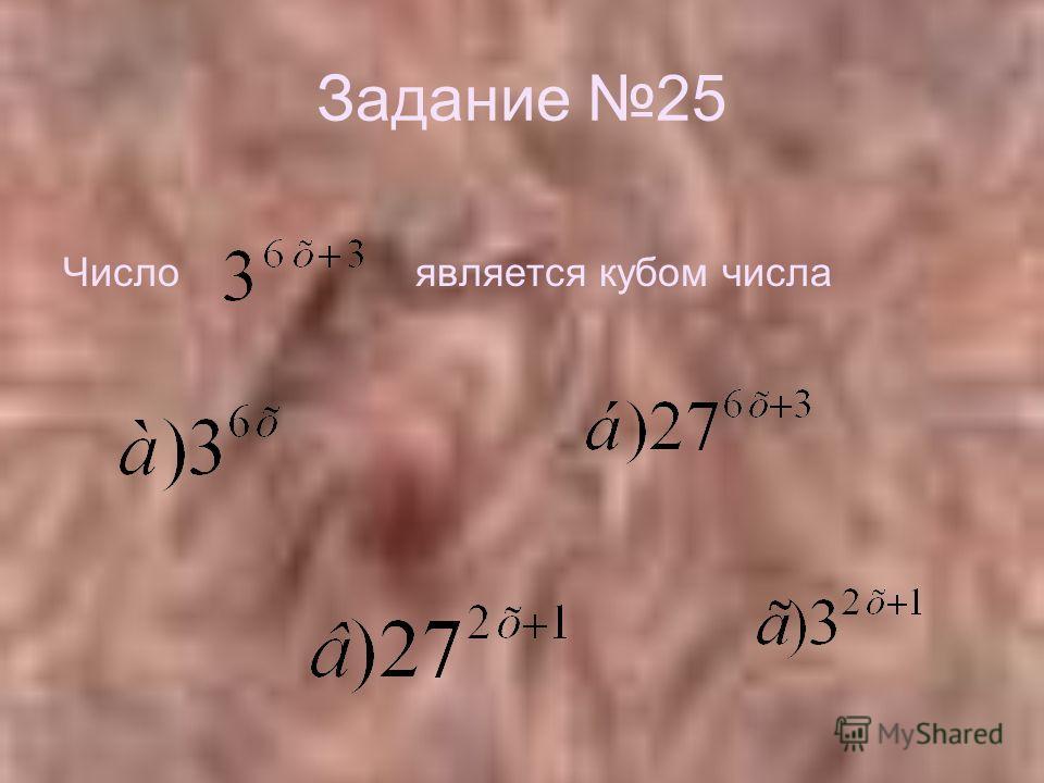 Задание 25 Число является кубом числа