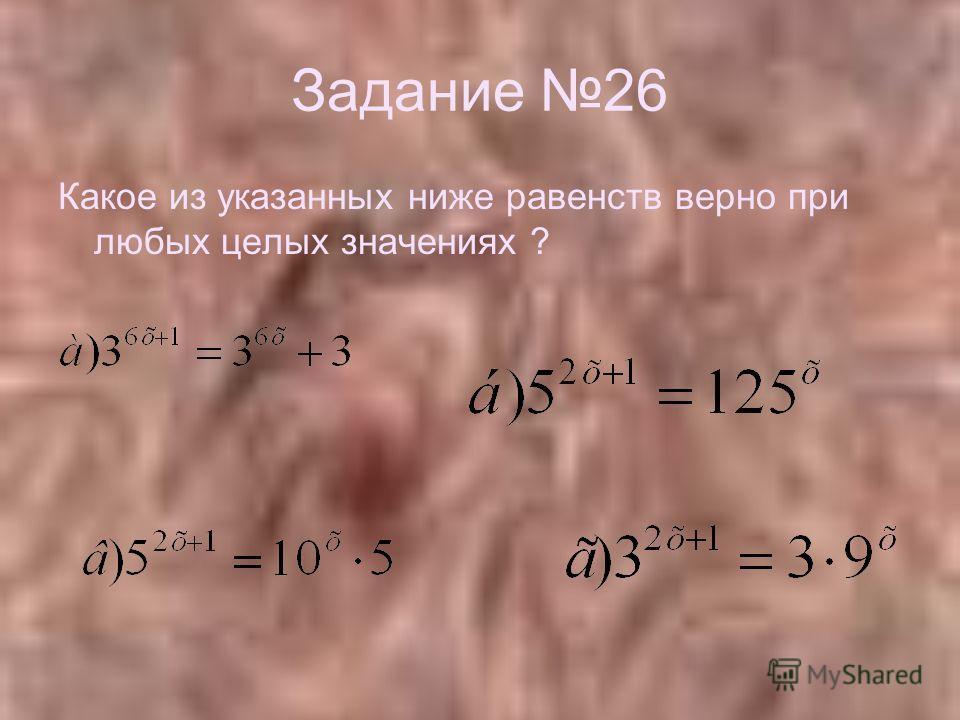 Задание 26 Какое из указанных ниже равенств верно при любых целых значениях ?