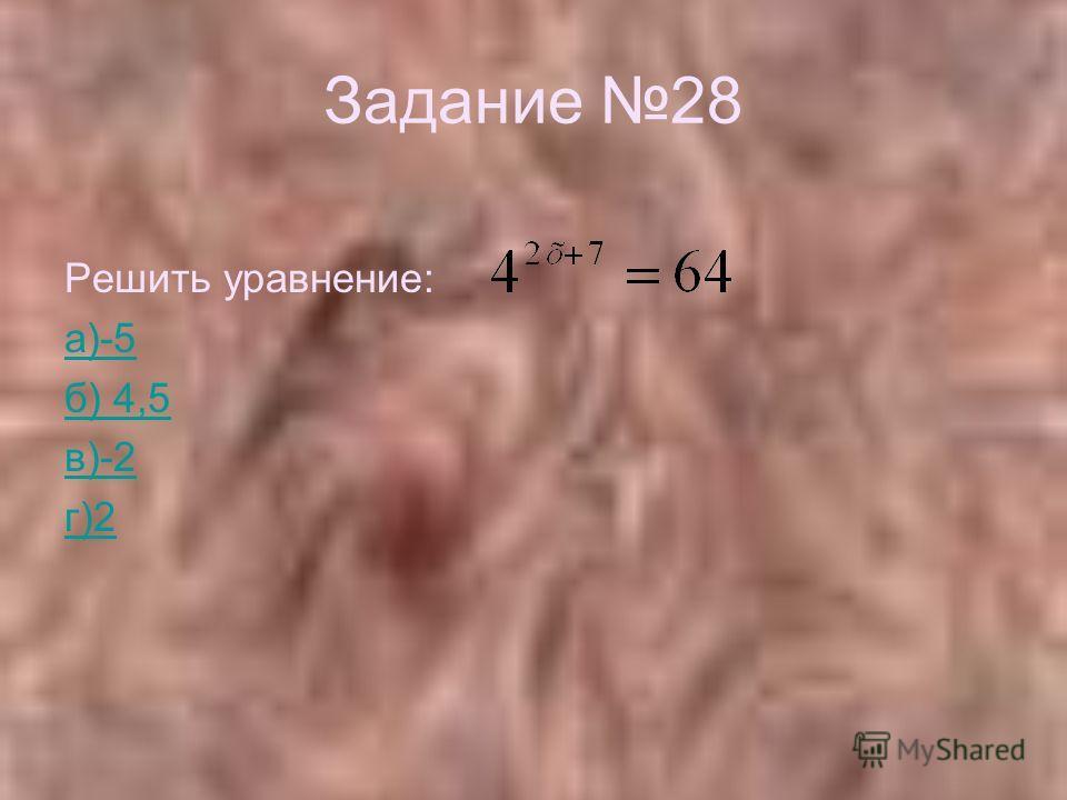 Задание 28 Решить уравнение: а)-5 б) 4,5 в)-2 г)2