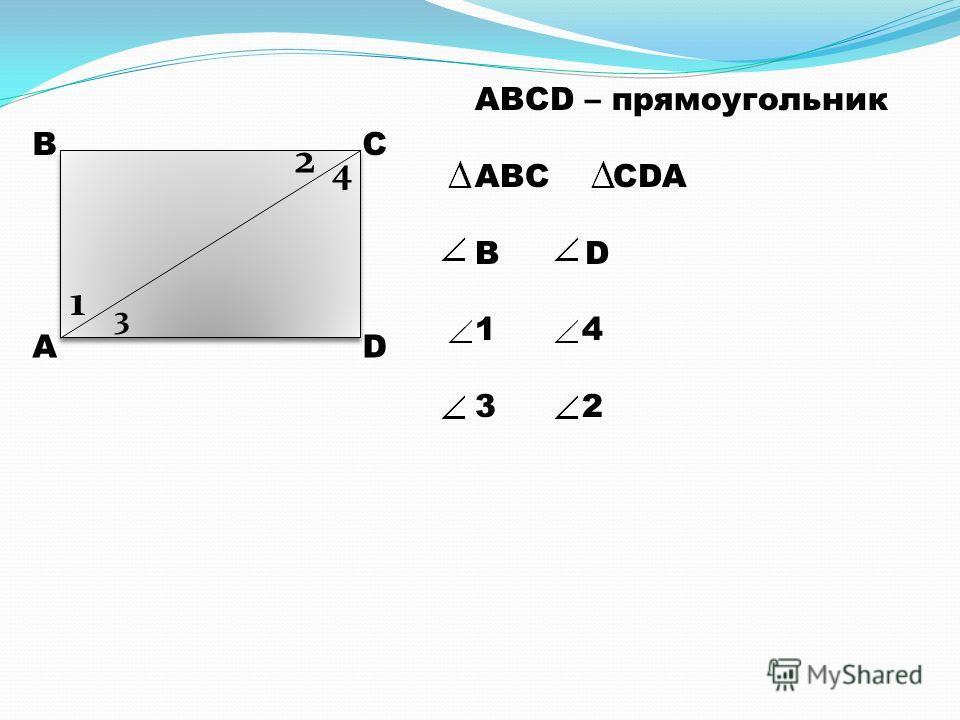 А ВС D 1 2 3 4 ABCD – прямоугольник ABC CDA B D 1 4 3 2