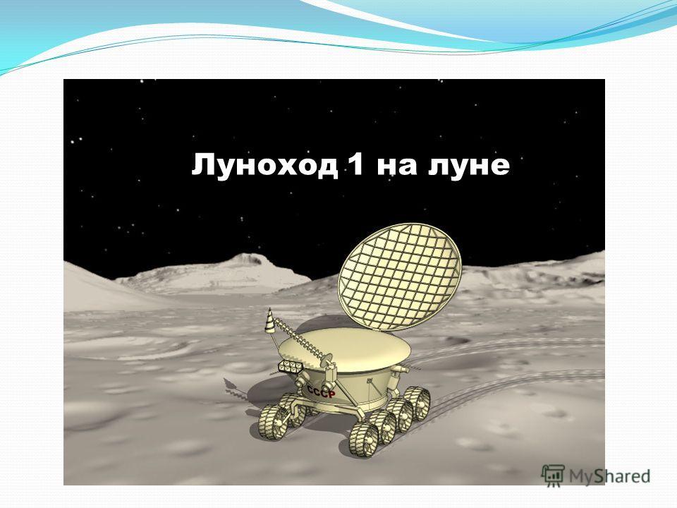 Луноход 1 на луне