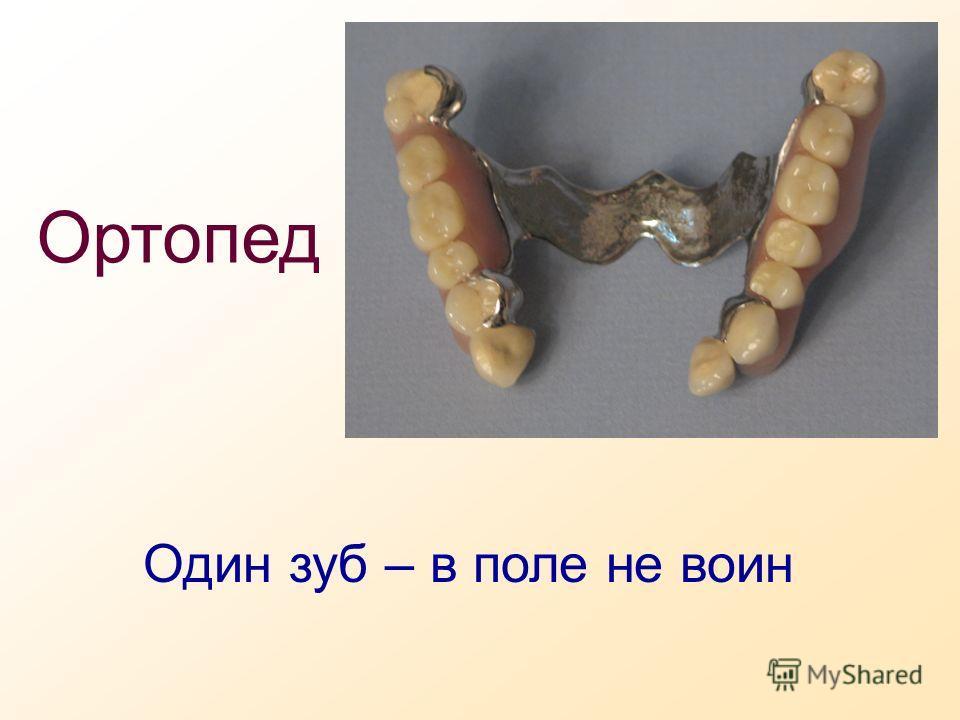Один зуб – в поле не воин Ортопед