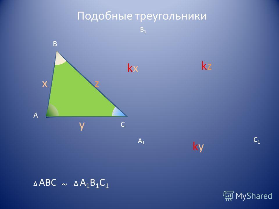 Подобные треугольники А С В А1А1 В1В1 С1С1 АВС ~ А 1 В 1 С 1 х kх у kу z kz