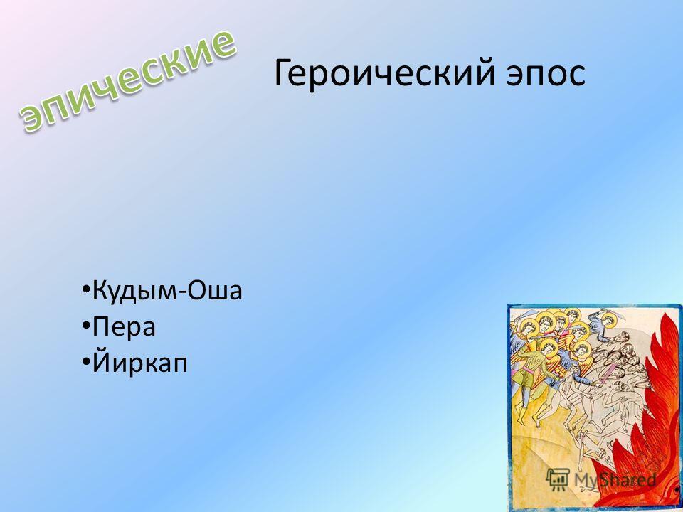 Кудым-Оша Пера Йиркап Героический эпос