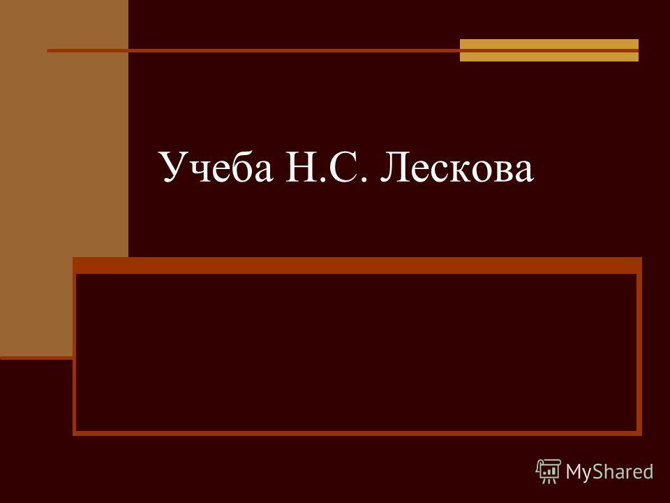 Учеба Н.С. Лескова