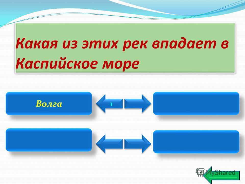 Какая из этих рек впадает в Каспийское море 1 1 3 3 2 2 4 4 Волга Десна Припять Лена ответ 1 523 4