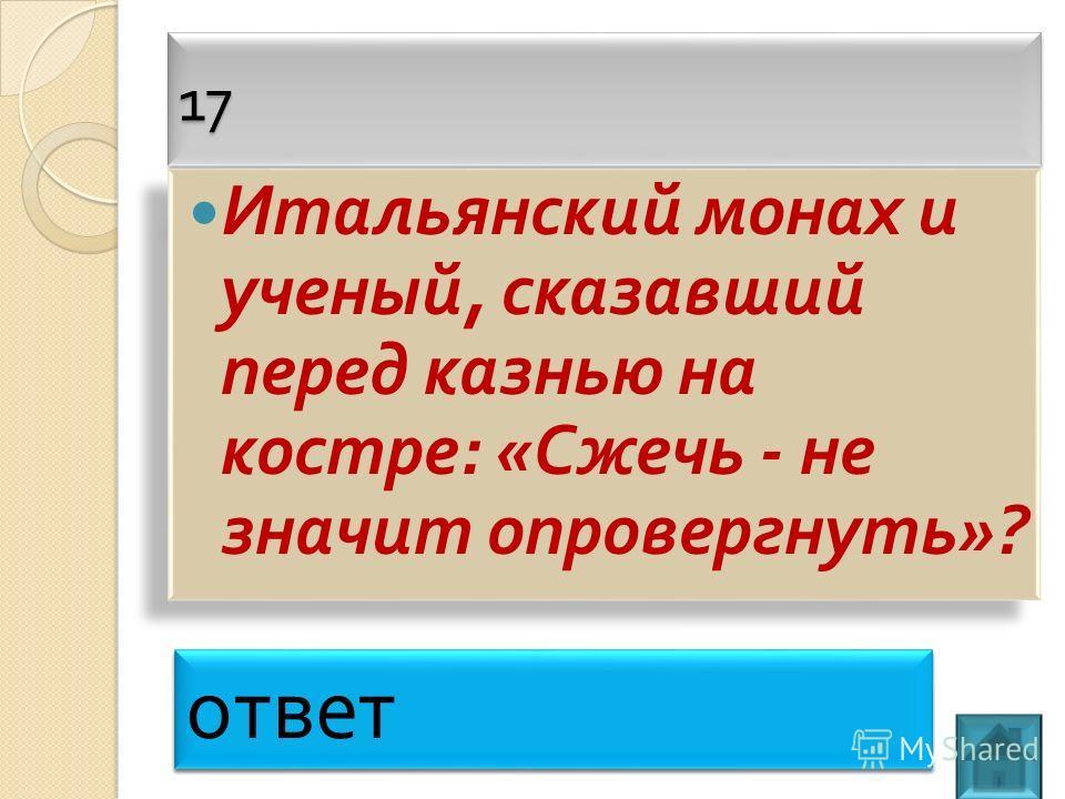 1616 Название одного из первых селений, которому суждено было стать столицей казачьего края ? Екатерининское ответ