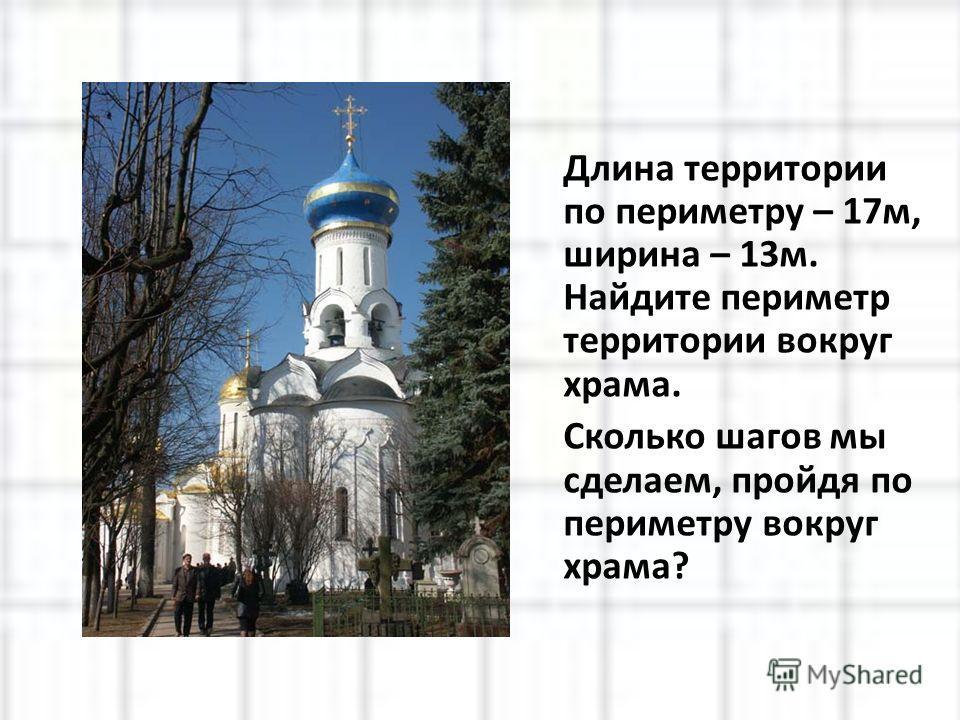 Духовская церковь Висевший на звоннице церкви особый – «всполошной» – колокол во время польско-литовской осады монастыря 1608–1610 гг. возвещал защитникам обители об опасности.