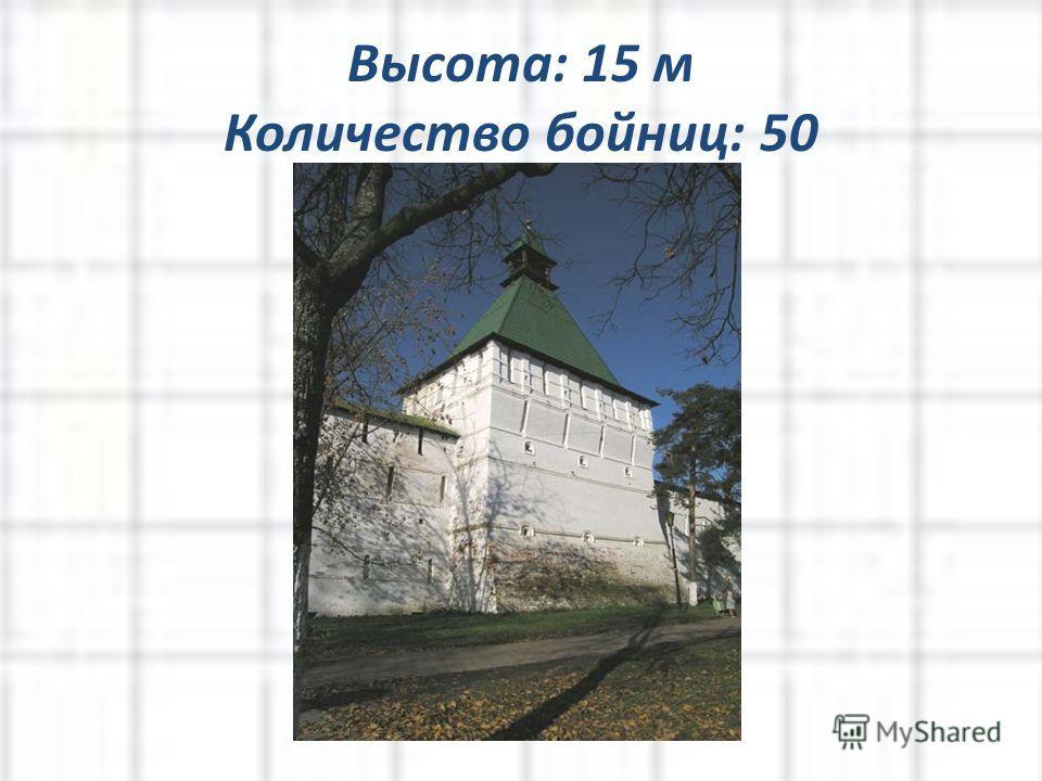 Сушильная башня Сооруженная в середине XVI в., башня дошла до нас почти без изменений. Свое название башня получила от располагавшегося в ней хозяйственного помещения – сушила.