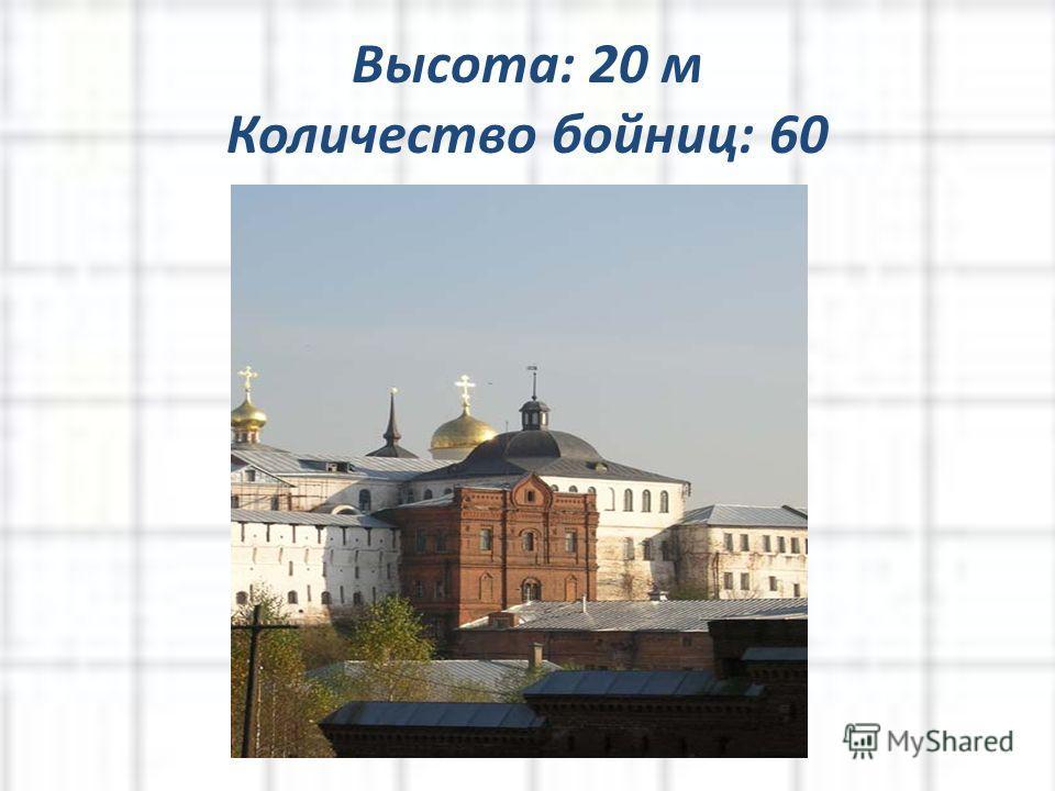 Келарская башня Келарская башня расположена на западной стороне монастыря, между Пивной и угловой Плотничьей башнями. Башня построена после осады Лавры, в 1643 г.