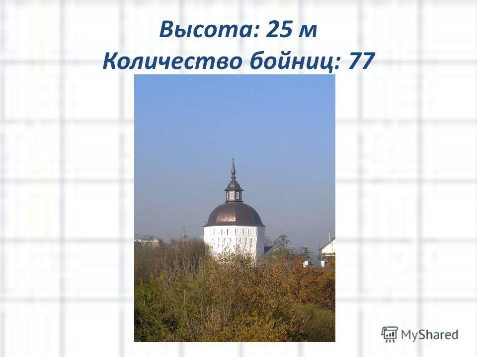 Водяная башня Сооружение этой восьмигранной башни относится к первой половине XVII в. Свое название башня получила по расположенным вблизи нее Водяным воротам. В настоящее время в башне располагается Издательский отдел Троице-Сергиевой Лавры.
