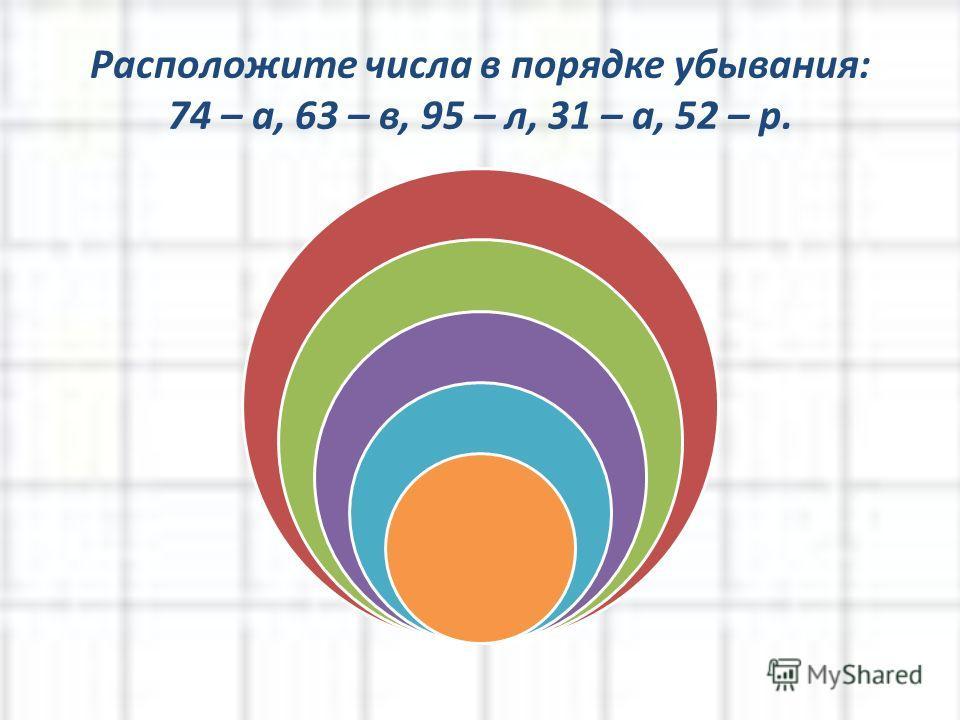 26 + 5 47 + 6 23 - 8 34 - 7 53 31 15 27