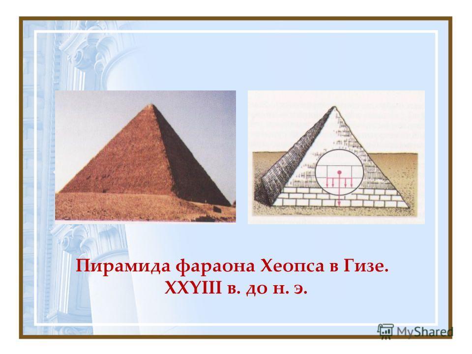 Пирамида фараона Хеопса в Гизе. XXYIII в. до н. э.