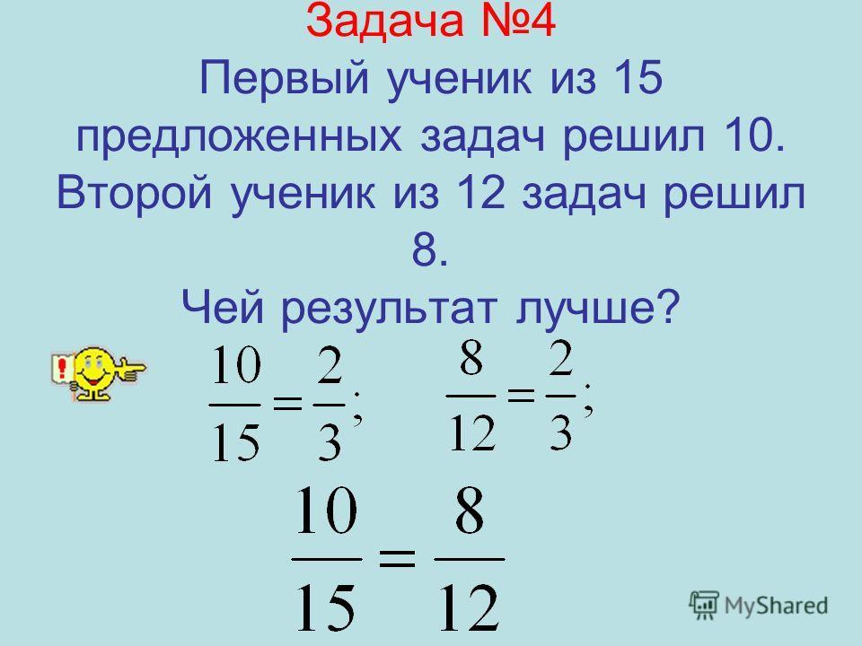 Задача 4 Первый ученик из 15 предложенных задач решил 10. Второй ученик из 12 задач решил 8. Чей результат лучше?