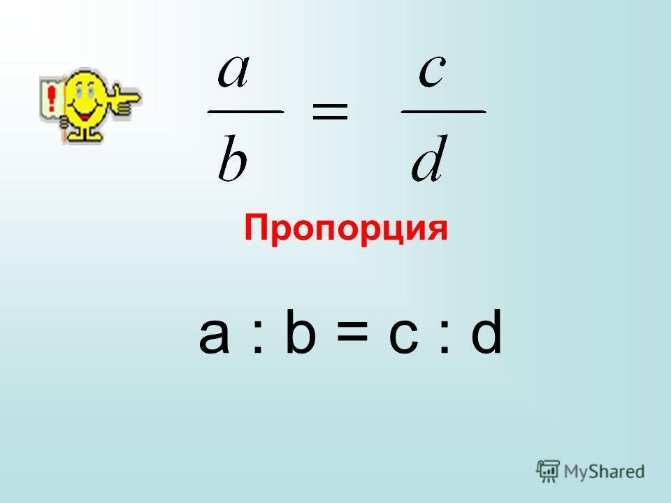 Пропорция a : b = c : d