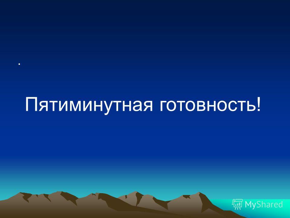 Путешествие на планету МиФ